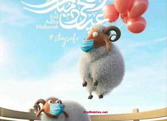 Eid ul Azha Mubarik
